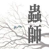 Mushishi kanji